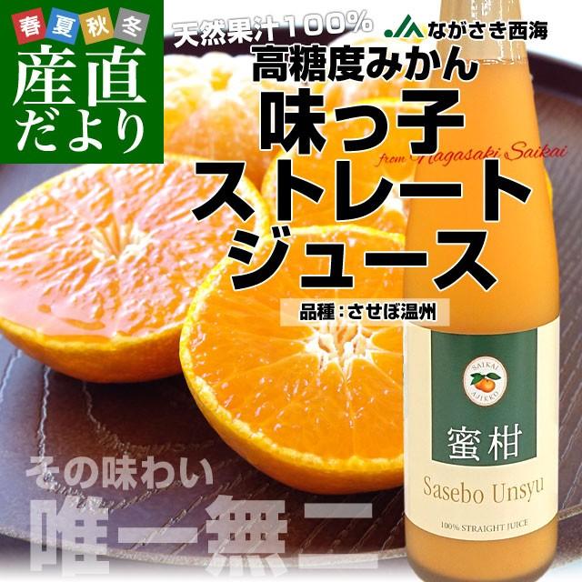 長崎県産 JAながさき西海 味っ子ストレートジュース 500ml×12本 送料無料 みかん 蜜柑 ミカン 味っ子 出島の華 産直だより