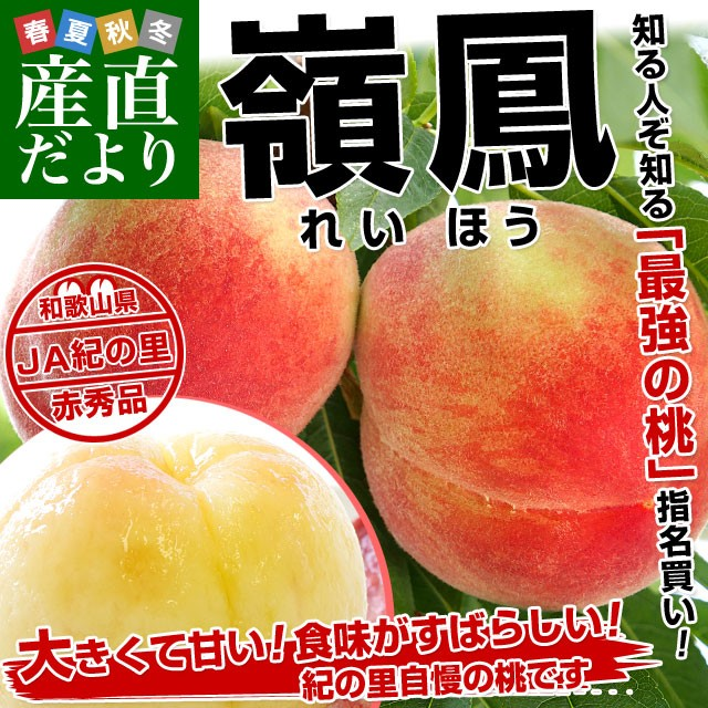 和歌山県より産地直送 JA紀の里 紀の里の桃 嶺鳳 赤秀品 1.8キロ (6玉から8玉) 送料無料 桃 もも 産直だより