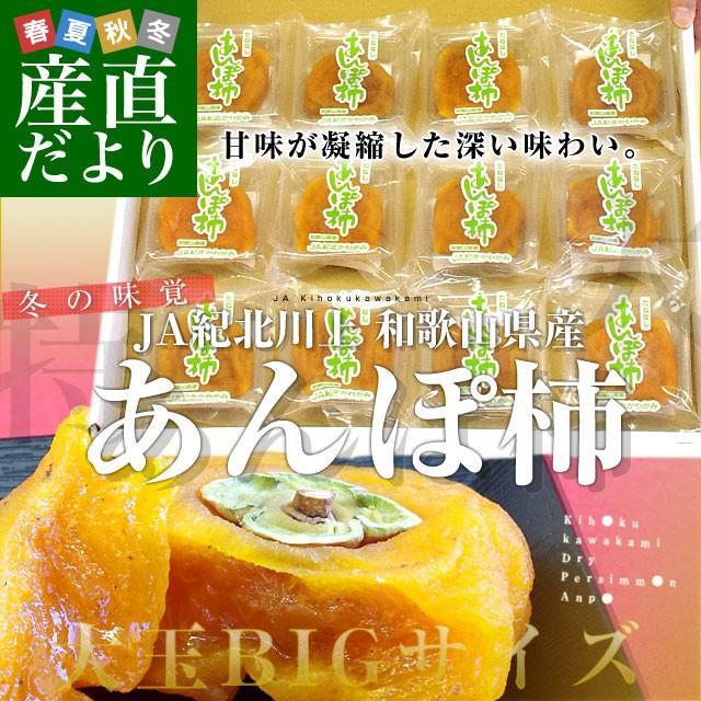 和歌山県から産地直送 JA紀北かわかみ あんぽ柿 大玉サイズ 70g×12袋 送料無料 干し柿 ホシガキ アンポ 産直だより