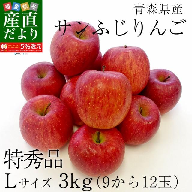 青森県産 サンふじりんご 特秀品 Lサイズ 3キロ (9玉から12玉) 送料無料 ふじりんご 林檎 産直だより plus