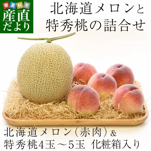 北海道メロンと特秀桃 詰合せフルーツセット 化粧箱入り めろん もも 送料無料 お中元ギフト 産直だより plus