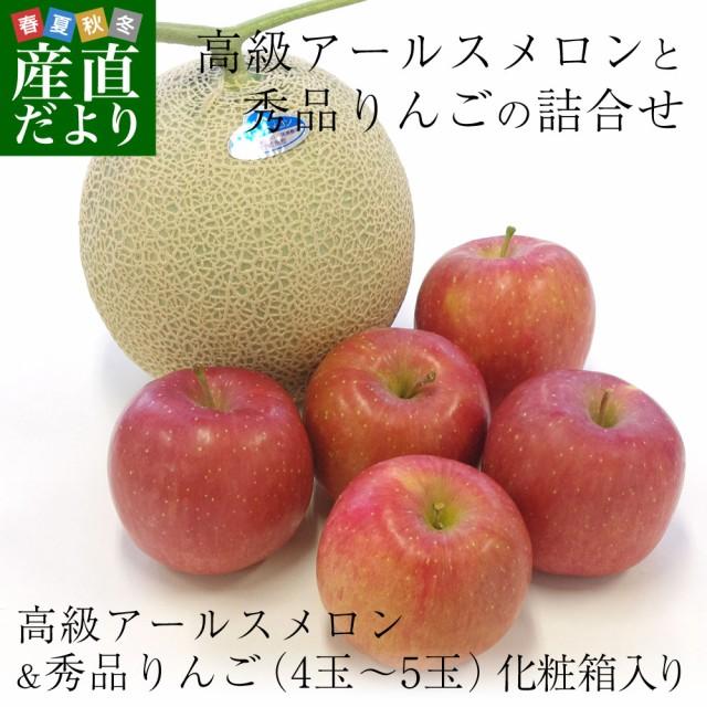 送料無料 高級アールスメロンと秀品りんごの詰合せ 化粧箱入り 高級フルーツギフト メロン りんご 産直だより plus