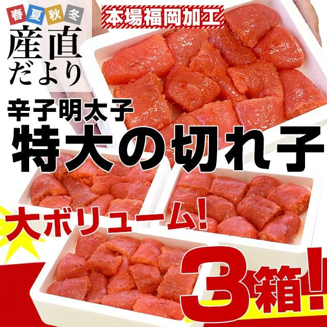 福岡県より直送 福岡加工 辛子明太子 特大の切れ子 3箱セット 総重量1キロ以上(350g×3箱)送料無料 めんたいこ