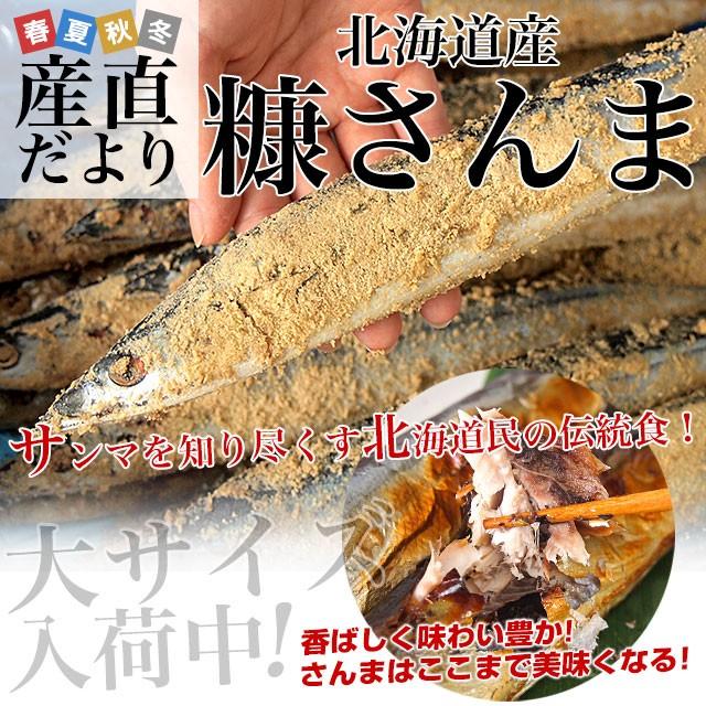 北海道産 糠さんま 山盛り2キロ(1尾100g前後×20尾)送料無料 さんま サンマ 秋刀魚 産直だより