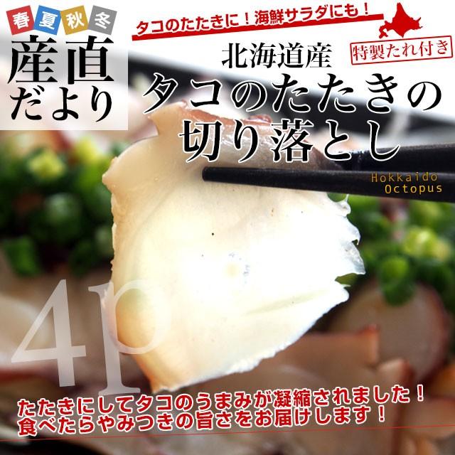 北海道より直送 北海道産タコのたたき 切り落とし 送料無料 90g×4パック たこ 蛸 産直だより