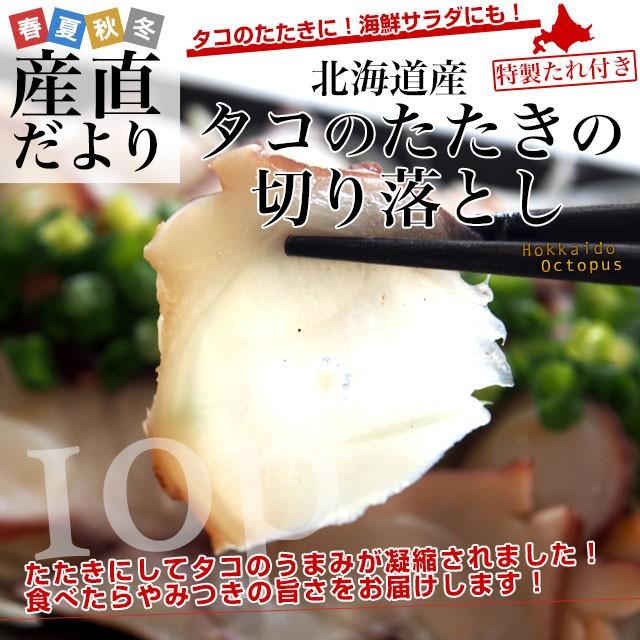 北海道より直送 北海道産タコのたたき 切り落とし 90g×10パック 送料無料 たこ 蛸 産直だより