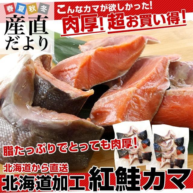 北海道加工 脂たっぷり 紅鮭カマ500g(約4から7切)×2袋セット 産直だより 北海道直送 (ロシア産) べにさけ ベニサケ かま 送料無料