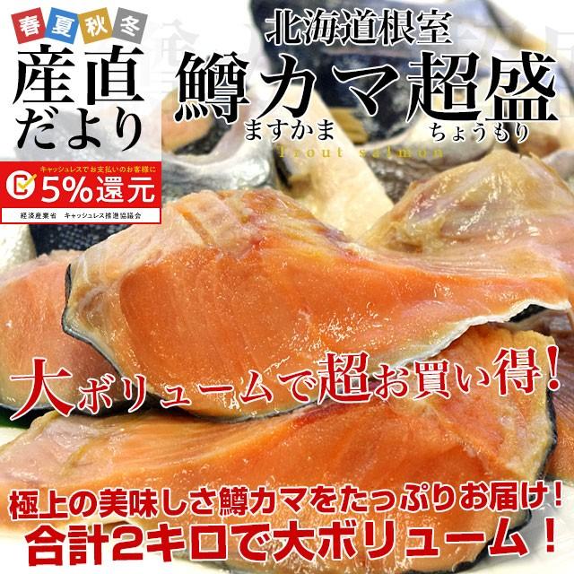 北海道産 鱒カマ(ますかま) 1キロ×2袋セット 合計2キロ 産直だより 北海道直送 マス 鮭 さけ 送料無料