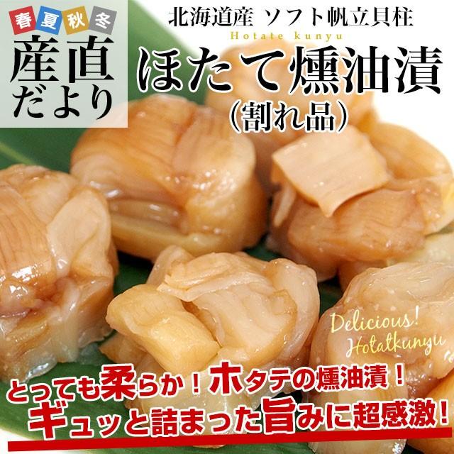 北海道より直送 北海道産 ホタテのソフト貝柱 ほたて燻油漬(割れ品) たっぷり5本セット 送料無料 産直だより