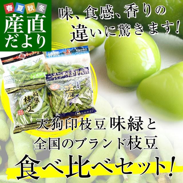 天狗印枝豆「味緑」+全国の厳選ブランド枝豆食べ比べ4種セット 4袋 合計約1キロ 送料無料 えだまめ テング 市場発送