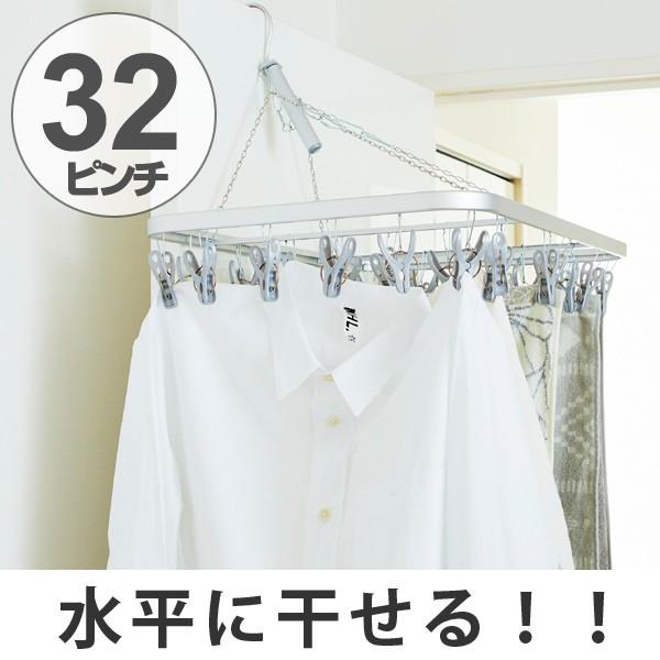 洗濯ハンガー 軽量アルミハンガー 角ハンガー ピンチ32個 ( 物干しハンガー 洗濯 ピンチハンガー アルミ製 丈夫 折りたたみ ハンガー