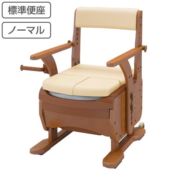 ポータブルトイレ 標準便座 家具調セレクトR ノーマル ひじ掛けタイプ 介護用 日本製 ( トイレ 介護 ポータブル キャスター 洋式 樹脂製