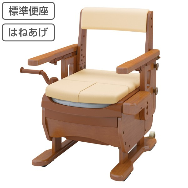 ポータブルトイレ 標準便座 家具調セレクトR はねあげ ひじ掛けタイプ 介護用 日本製 ( トイレ 介護 ポータブル キャスター 肘付き 洋式