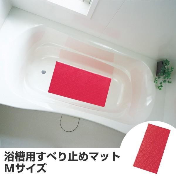 すべり止めマット 浴槽用 Mサイズ レッド ( 介護用品 安寿 滑り止めマット 浴室 入浴用 転倒防止 福祉用品 )