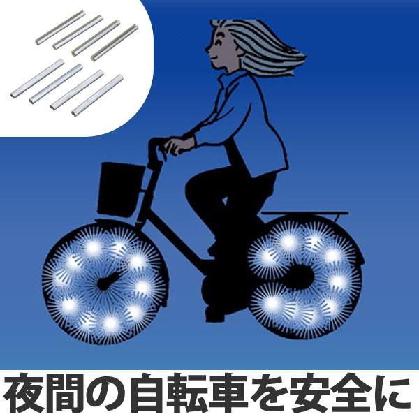 サイクル用品 光るスポークかざり スティック ( 自転車 シティサイクル 反射板 アクセサリー 安全 )