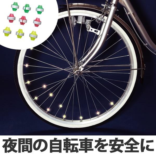 サイクル用品 光るスポークかざり ビーズ ( 自転車 シティサイクル 反射板 アクセサリー 安全 )
