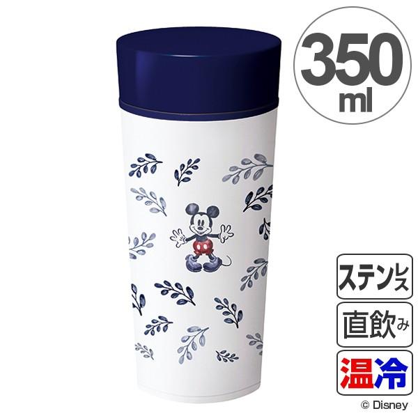 水筒 タンブラー ミッキーマウス 350ml ステンレス マグボトル ( 保温 保冷 直飲み コンパクト ステンレス製 ステンレスボトル すいとう