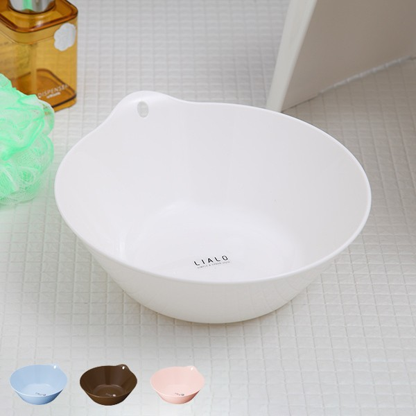 洗面器 湯おけ LIALO リアロ ( 湯桶 ウォッシュボール おけ お風呂 風呂 桶 バス用品 バスグッズ 抗菌 銀イオン ag 掛ける 吊るす 風呂