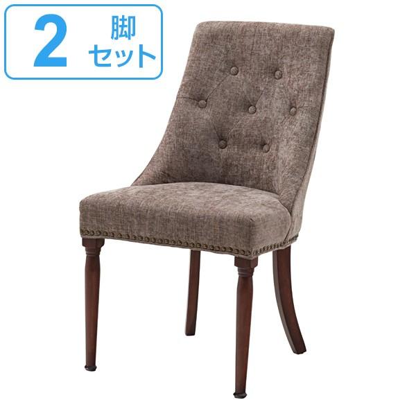 チェア 2脚セット 座面高47cm ファブリック 布張り アンティーク調 木製 天然木 椅子 イス チェアー ダイニングチェア ( いす ダイニン