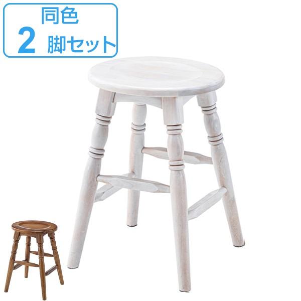 スツール 2脚セット 高さ45cm 木製 天然木 椅子 イス 腰掛 アンティーク調 ( チェア いす チェアー 1人掛け 踏み台 腰掛け 玄関 リビン
