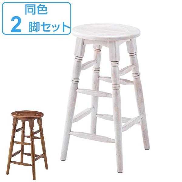 スツール 2脚セット 高さ60cm 木製 天然木 ハイスツール 椅子 イス 腰掛 アンティーク調 ( チェア いす チェアー 1人掛け ハイチェア 腰