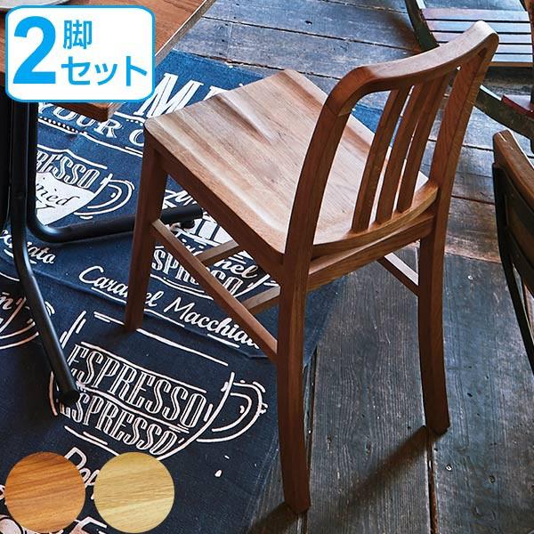 ダイニングチェア 2脚セット 天然木 クーパス 座面高45cm ( 送料無料 イス チェア ダイニングチェアー いす 食卓椅子 リビングチェア 木