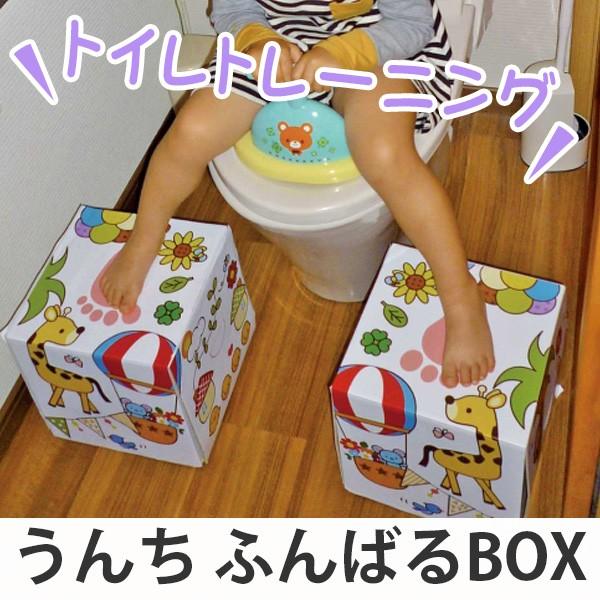 トイレ 踏み台 ふんばるBOX 子供 トイレトレーニング 幼児 ダンボール ( ステップ ふみ台 トイトレ 踏ん張れる 子ども キッズ ボックス