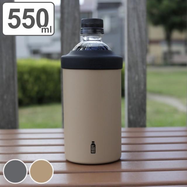 ペットボトルホルダー タンブラー 550ml M BOT.GOMUG ペットボトルクーラー マグ ステンレス ( ペットボトル 保冷 保温 カバー ホルダー