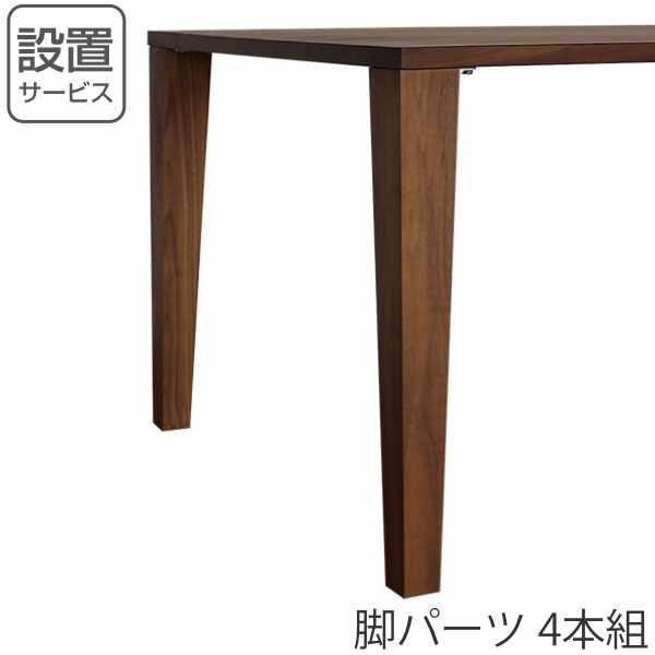 ダイニングテーブル 脚のみ 木脚 ウォールナット 木製 脚 天然木 アジャスター ( テーブル脚 ダイニングテーブル脚 天板別売り パーツ