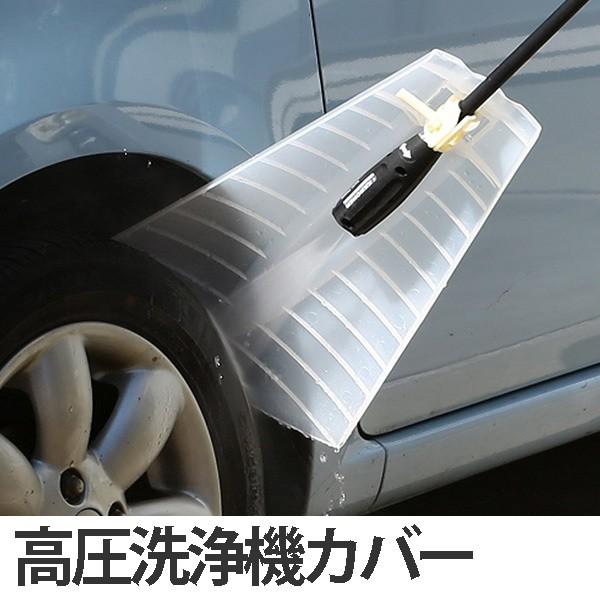 高圧洗浄機 カバー ( 水はね防止 水飛散防止 ノズルカバー スプラッシュガード 洗車 網戸 外壁 掃除 )