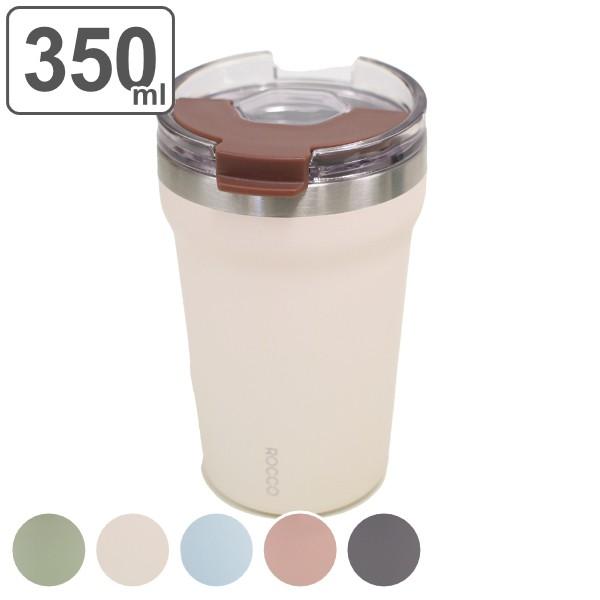 タンブラー 350ml フタ付き ROCCO Flip Cap Tumbler ステンレス コップ ( ボトル 保温保冷 蓋付き カップ コンビニ コーヒー ドリンクホ