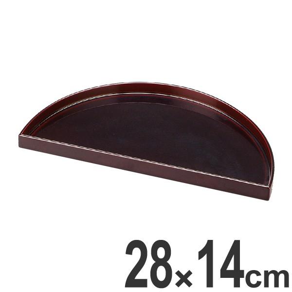 盛皿 木製 9寸 半月盛皿 溜漆調塗 漆塗 盛器 盛り皿 皿 食器 越前漆器 業務用 ( 送料無料 お皿 焼き皿 焼皿 付出皿 さんま皿 器 うつわ