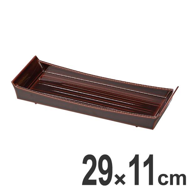 盛器 木製 9.5寸 大和舟盛皿 溜漆調塗 盛り皿 越前漆器 皿 食器 盛皿 業務用 ( 送料無料 お皿 焼き皿 焼皿 付出皿 さんま皿 器 盛器 和