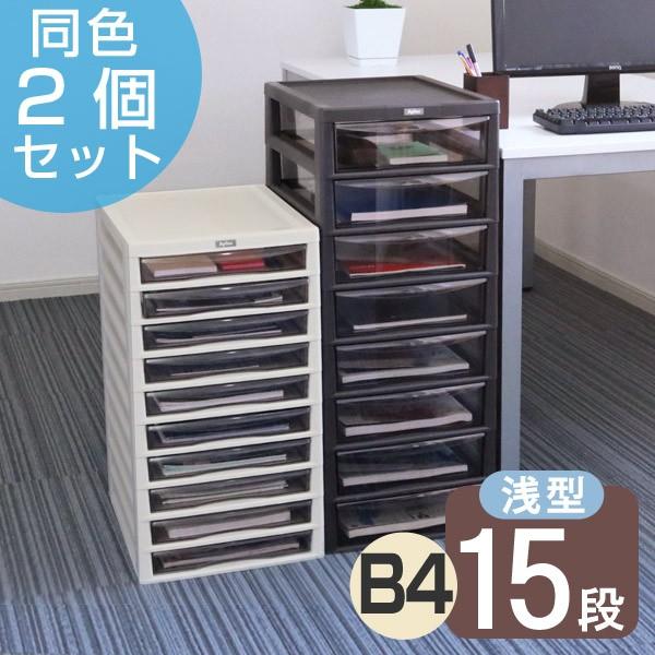 レターケース B4 浅型 15段 同色2個セット 書類ケース 書類収納 ( 送料無料 書類 収納ケース 棚 整理 収納ボックス 収納 透明 ケース 引