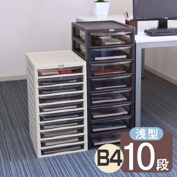 レターケース B4 浅型 10段 書類ケース 書類収納 ( 送料無料 書類 収納ケース 棚 整理 収納ボックス 収納 透明 ケース 引き出し 引出し
