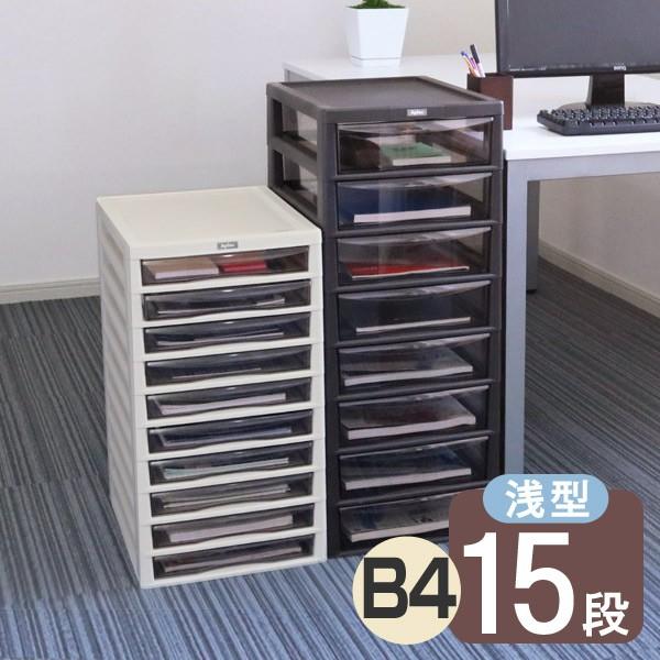 レターケース B4 浅型 15段 書類ケース 書類収納 ( 送料無料 書類 収納ケース 棚 整理 収納ボックス 収納 透明 ケース 引き出し 引出し