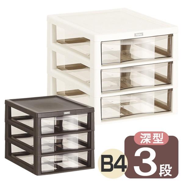 レターケース B4 深型 3段 書類ケース 書類収納 ( 書類 収納ケース 棚 整理 収納ボックス 収納 透明 ケース 引き出し 引出し 書類整理