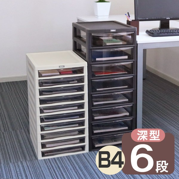 レターケース B4 深型 6段 書類ケース 書類収納 ( 書類 収納ケース 棚 整理 収納ボックス 収納 透明 ケース 引き出し 引出し 書類整理