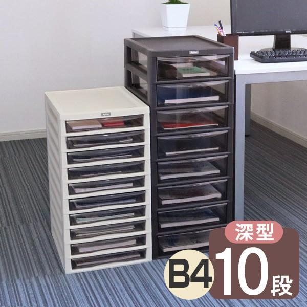 レターケース B4 深型 10段 書類ケース 書類収納 ( 送料無料 書類 収納ケース 棚 整理 収納ボックス 収納 透明 ケース 引き出し 引出し