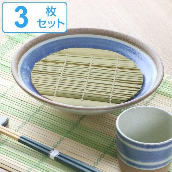 竹す 17cm つむぎ 竹すだれ 竹すのこ そば皿 和食器 竹 日本製 同色3枚セット ( ざるそば すのこ 丸 蕎麦 ざる せいろ 竹簀 そば うどん