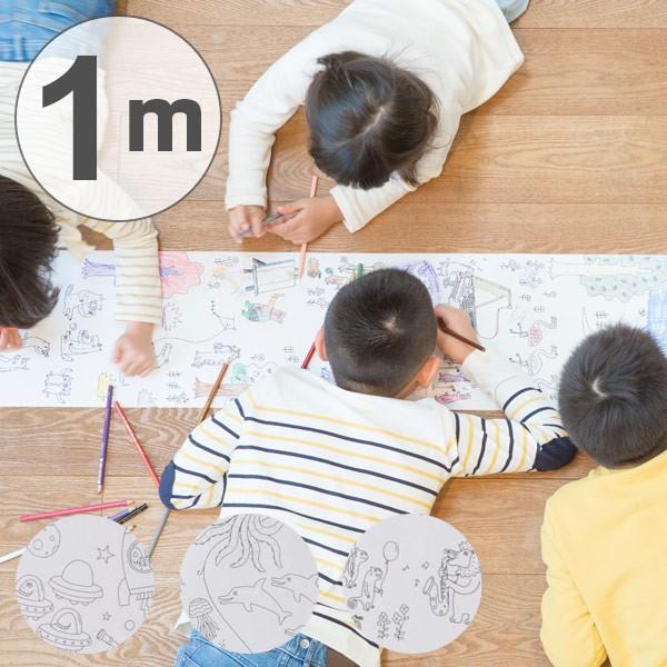 塗り絵 ペインタホリック ロール1m ( ぬりえ ぬり絵 こども 子ども 子供 大人 長い 1m ロール ロール状 宇宙 宇宙船 海 海の中 海の生