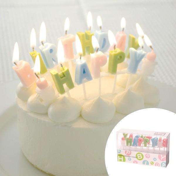 キャンドル ハッピーバースデーキャンドルギフト ( ローソク ろうそく ケーキ用 ケーキキャンドル 文字 英語 スモーキーカラー 淡い色