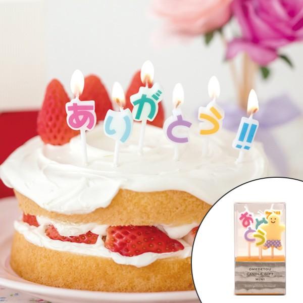 キャンドル ありがとうキャンドルギフトミニ ( ローソク ろうそく ケーキ用 ケーキキャンドル 文字 ひらがな パーティーグッズ パーティ