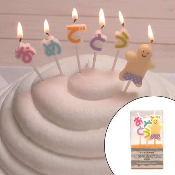 キャンドル おめでとうキャンドルギフトミニ ( ローソク ろうそく ケーキ用 ケーキキャンドル パーティーグッズ パーティー 誕生日 結婚