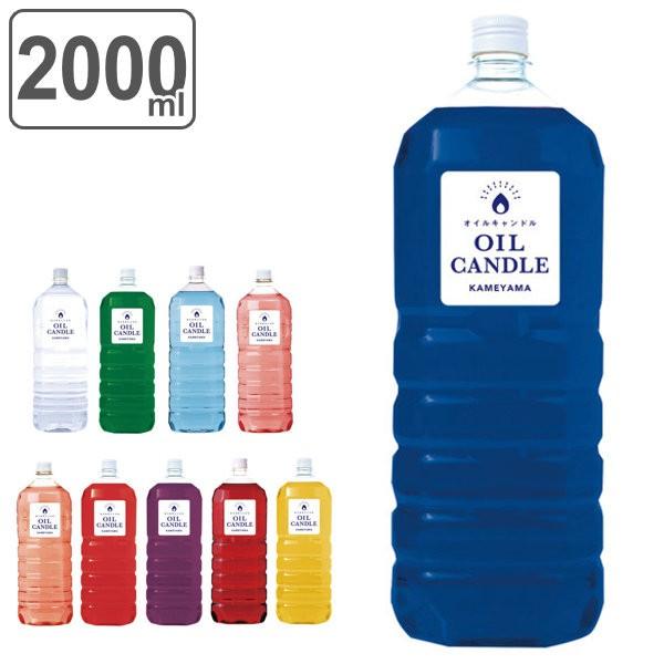 オイルキャンドル 2L カメヤマキャンドル キャンドル 液体 オイル ( キャンドル用オイル 液体キャンドル ランタン 繰り返し使用 エコ 安