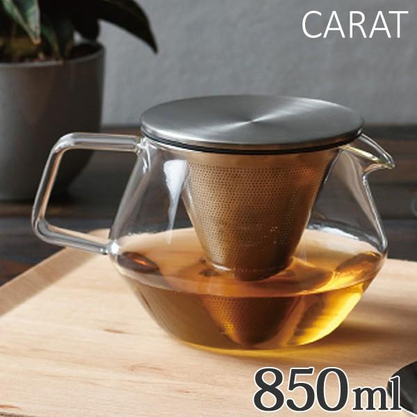 キントー KINTO ティーポット CARAT カラット 850ml 耐熱ガラス製 ( 紅茶ポット 急須 ガラスポット ポット ガラス 食洗機対応 茶