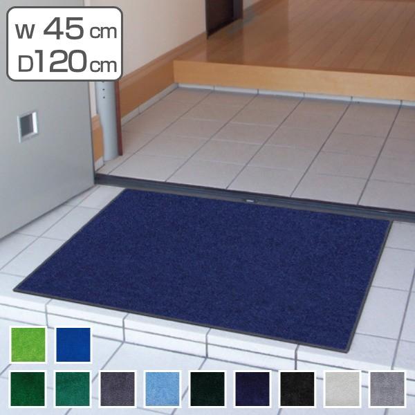 玄関マット 屋内用 スタンダードマットECO 45×120cm 寒色系 ( 送料無料 業務用 室内 エントランスマット 洗える )