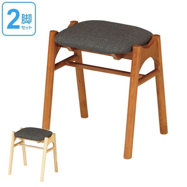 スツール 木製 高さ44cm 布張り 2脚セット アクス 天然木 ( 送料無料 椅子 チェア 木製スツール 完成品 イス 腰掛け いす スタッキング