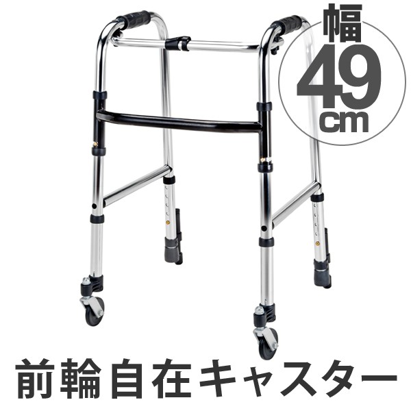 アルミ製歩行器 ミニタイプ 固定型 前輪自在キャスター付 非課税 ( 送料無料 歩行器 室内用 歩行補助 軽量 頑丈 折り畳み 折りたた