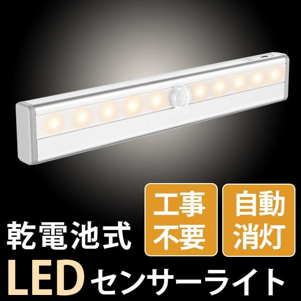 センサーライト どこでもライト 乾電池式 人感センサー ライト 電球色 ( センサー 自動点灯 LED ランプ 粘着テープ LEDライト 照明 配線